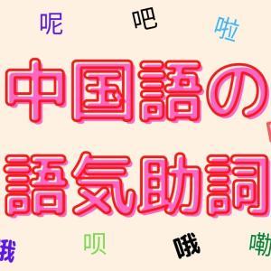 中国語の語気助詞: 啊 呀 啦 哦 吧 呢 吗 哈 诶 呗 喽 嘞 の使い方とニュアンス