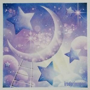 キラキラ✧まぶしい「月と星」☆