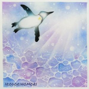 『空飛ぶペンギン』復習しました!