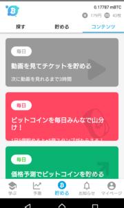 元手ゼロ円。簡単にビットコインもらえます。オススメのアプリ。