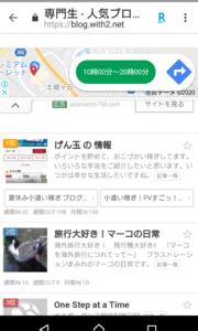 げん玉活動 ブログ 1位 とりました〜