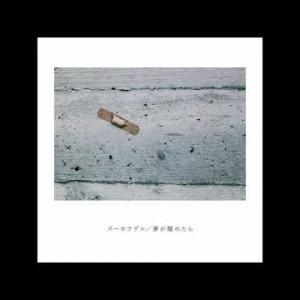 """ズーカラデル """"夢の恋人"""""""