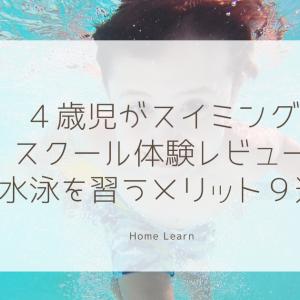 子供スイミング体験の感想(4歳)や水泳を習うメリット9選