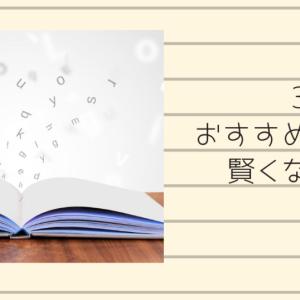 3・4歳におすすめワーク『賢くなるパズル入門編』レビュー