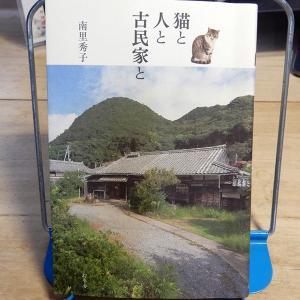 南里秀子『猫と人と古民家と』