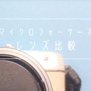 ミラーレス一眼・レンズ比較【マイクロフォーサーズ】