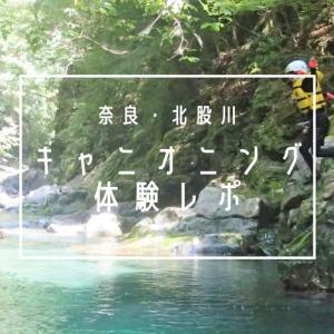 【奈良・北股川】真夏のキャニオニング【感想】