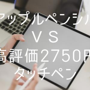 アップルペンシルvs高評価2750円のタッチペン【比較】