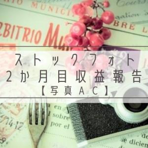 【写真AC】ストックフォト・2か月目収益報告【初心者】