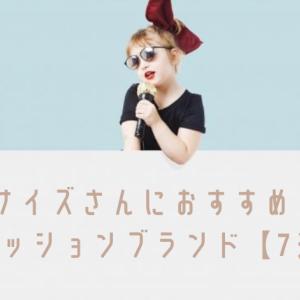 【ミニサイズ】XS・Sサイズおすすめファッションブランド【7選】