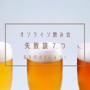 オンライン飲み会!失敗談【7つ】