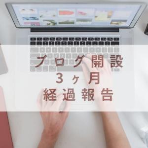 ブログ開設3ヶ月・経過報告
