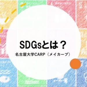 名古屋大学CARP(メイカープ)後期第2回定例研究会