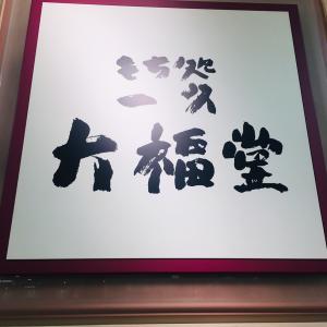 札幌大丸店「もち処一久 大福堂」は、いつも行列だよ