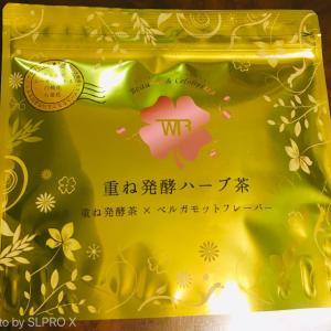 「重ね発酵ハーブ茶」はとてもおいしい!おなかにも優しいダイエット茶