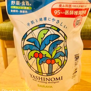 ヤシノミ洗剤を使っています。小さな私にできる地球環境に優しいこと