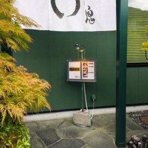 札幌「鬼はそと 福はうち」昼はカレーうどん専門店 夜はすき焼き