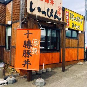 「十勝豚丼いっぴん 平岡店」帯広で食べた味とおなじ最強のおいしさに感動