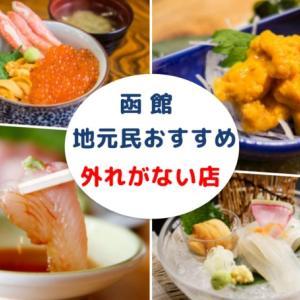 函館市民がおすすめの海鮮を食べるとめちゃ美味い!魚河岸酒場 魚一心