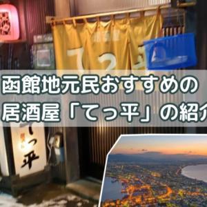 函館地元民がおすすめの居酒屋てっ平は料理が激ウマ!感想レビュー