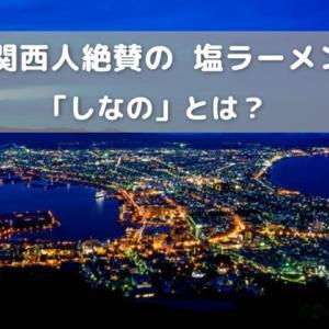 40代関西の男性が満悦した「しなの」とは?函館の食べ歩き-おすすめ