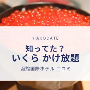 函館で「いくら」かけ放題の朝食!函館国際ホテルとは?口コミ