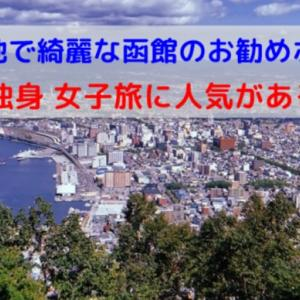 23歳女子旅に好まれる函館のお勧めなホテルは好立地で綺麗!レビュー