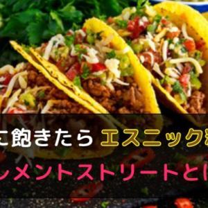 36歳独身女性がハマるマイルドなエスニック料理!函館-夏のグルメ