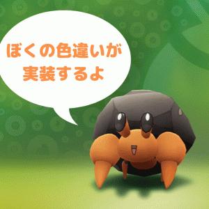 【ポケモンGO】むしイベント開催中、狙うポケモンはこれで決まり!?