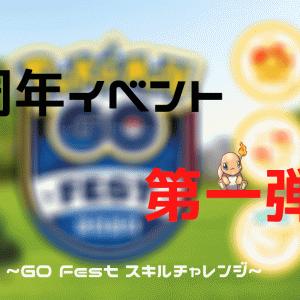 [ポケモンGO]4周年イベント開催中~まずは第一弾~!?