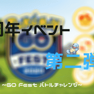 無課金で楽しむポケモンGO!4周年イベント開催中~第二弾~!