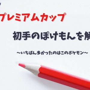 【ポケモンGO】初手に多いポケモンを解析!?プレミアムカップ編