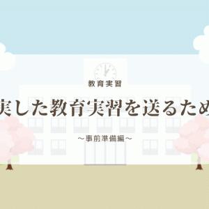 【事前準備編】充実した教育実習を送るために~挨拶から事前打ち合わせ~