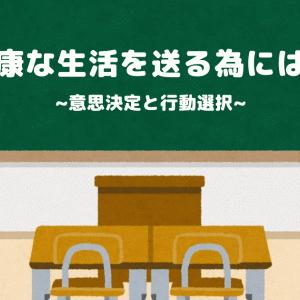 スマ保で勉強【意思決定と行動選択】
