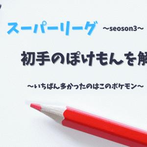 【ポケモンGO】初手に多いポケモンを解析!?スーパーリーグ編