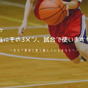 【高校バスケ】その3メンの練習、試合でちゃんと生かせていますか?