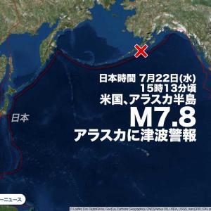 M7.8の地震発生!!アラスカが震源。日本にも津波警報?!これは大地震の前兆なのか…?