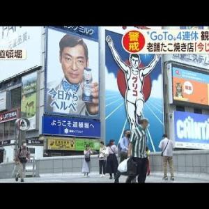 GoTo4連休始まる。各地の人出は…?外出自粛の東京はロックダウンが始まるのか??