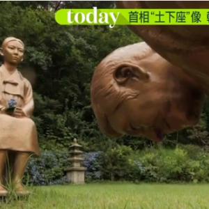 土下座像に海外からの批判多数。さすがにこのままでは済まない日本政府は、舐め切った韓国に鉄槌制裁か…?その内容は?