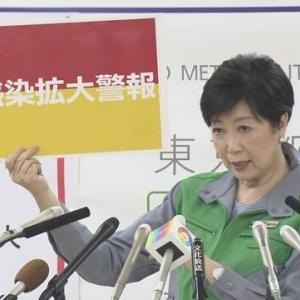 小池都知事「感染者数発表おばさん」以外、何もしていない。驚愕の日本初の女性総理のシナリオとは?そして呆れる東京都民。