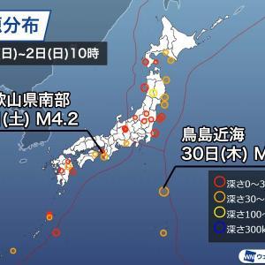 地震発生回数が増加で要警告!!この1週間の震源分布で、近付く巨大地震を予測!?
