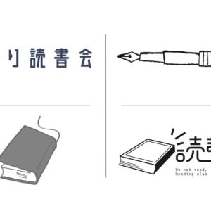 ひとり読書会ロゴ完成!