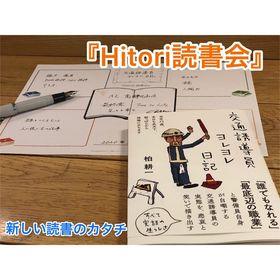 ひとり読書会『交通誘導員ヨレヨレ日記』