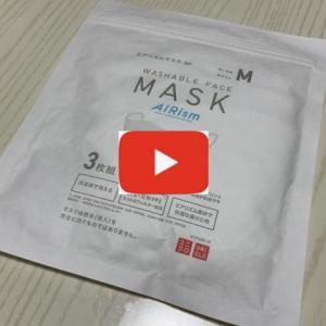 エアリズムマスク到着