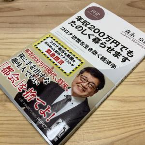 年収200万円でも楽しく暮らせます コロナ恐慌を生き抜く経済学 著者森永卓郎 読んでみた。