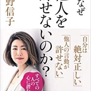 「人はなぜ他人を許せないのか?」を読んでみた 著 中野信子