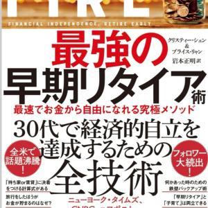 働かないで生きていくFIRE 最強の早期リタイア術読んでみた。