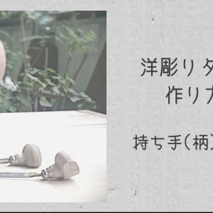 洋彫りタガネの作り方 ①
