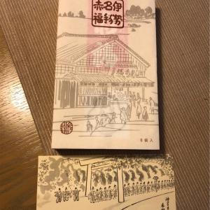 【伊勢・名古屋】お土産