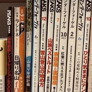 """#043 山雑誌を読むなら""""読み放題サービス""""がオススメ"""